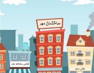 انیمیشن تبلیغاتی برای کسب و کار شما