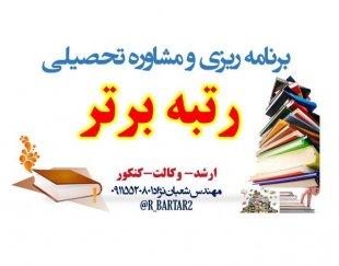 برنامه ریزی و مشاوره تحصیلی رتبه برتر