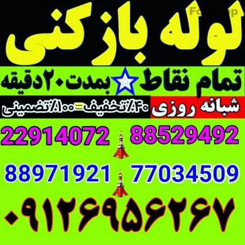 لوله بازکنی تخلیه چاه سراسر تهران شبانه روزی ۲۴ ساعته