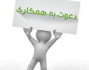 نیاز به همکار بازاریاب و ویزیتور در سراسر ایران