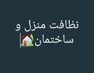 نظافت منزل و ساختمان