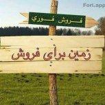 فروش زمین