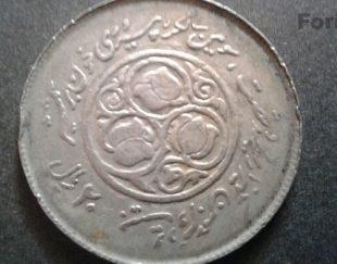 سکه های قدیمی دوران پهلوی و جمهوری