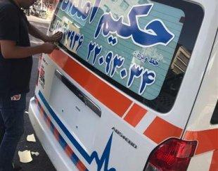 آمبولانس خصوصی حکیم امداد صحت