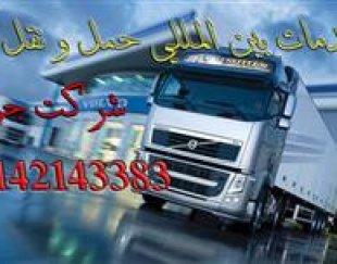 حمل و نقل و ترانزیت بین المللی در سراسر ایران