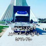 باربری حملنقل رستمی واقعدراسلامشهر بامجوزرسمی