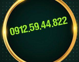 ۰۹۱۲ کد ۵ کار کرده
