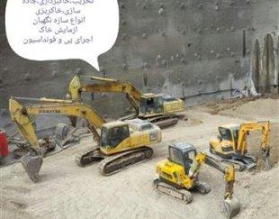تخریب،آزمایش خاک،خاکبرداری،اجرای سازه نگهبان،اجرای پی فونداس
