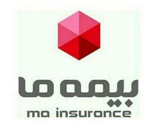 استخدام در ثروتمندترین شرکت بیمه در ایران (بیمه ما)