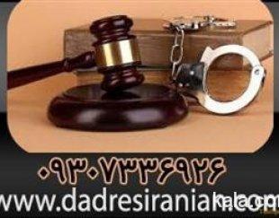 ضامن دادسراودادگاهها
