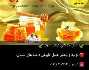 عسل کوهی مشکین