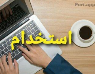 استخدام تایپیست ومترجم