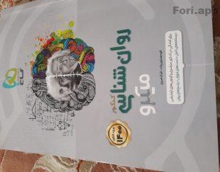 کتاب تست کامل روان شناسی انسانی(گاج)۱۴۰۰