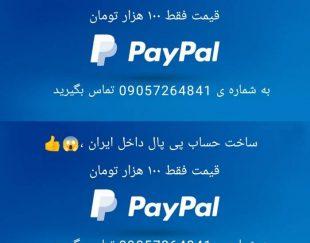 ساخت حساب پی پال در ایران قیمت فقط ۱۰۰هزارتومان