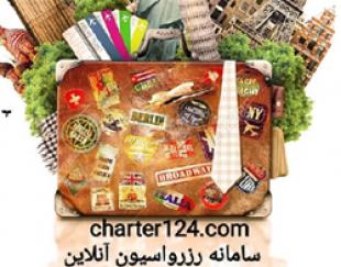سامانه فروش آنلاین بلیط چارتر و سیستمی با پایین ترین قیمت