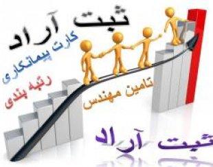 اخذ کارت بازرگانی و ثبت شرکت