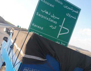 حمل  نقل بار ب تمام نقاط ایران