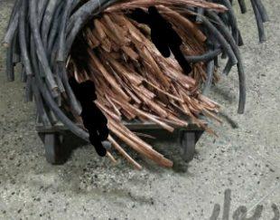 ضایعات آهن مس چدن آلمینییوم سرب تخریب ومزایده