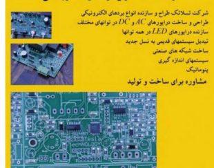 تولید و طراحی برد های الکتریکی