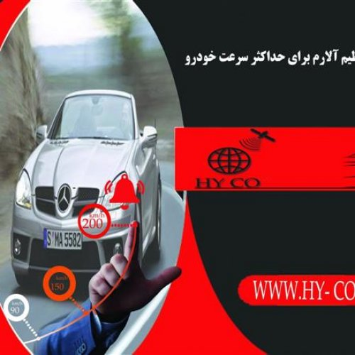 دزدگیر جی پی اس و ردیاب ماهواره ایی خودرو