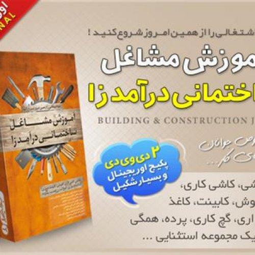 آموزش مشاغل ساختمانی درآمد زا