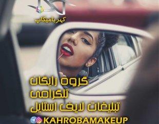 مشاوره تبلیغ آرایشگاه و عروس سرا