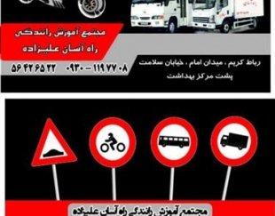 آموزشگاه رانندگی پایه دو و موتورسیکلت راه آسان