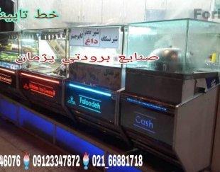 یخچال بستنی در تهران