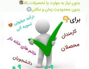 کار در منزل و به صورت اینترنتی برای کل کشور ایران وبرای افراد خانم و اقا