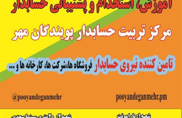 آموزش و استخدام حسابدار شیراز