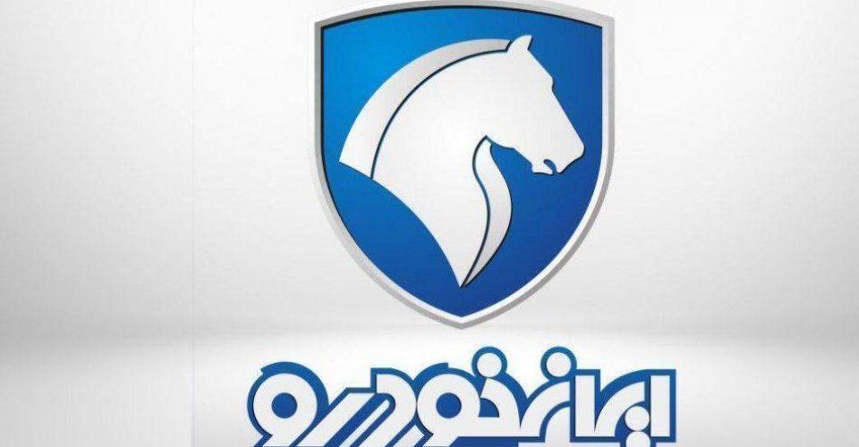 جزئیات پیش فروش جدید پنج محصول ایران خودرو