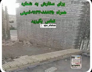 فروش آجر ده سوراخ به سراسر ایران