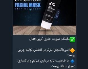محصولات پوست و مو نفیس