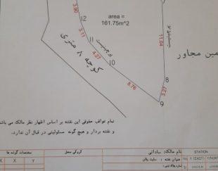 فروش زمین متراژ ۱۶۱.۷۵