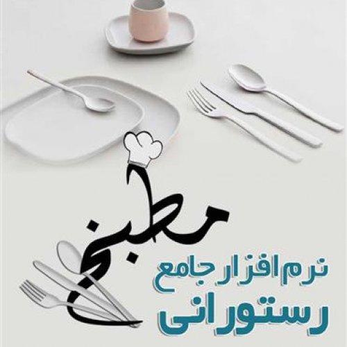 نرم افزار جامع رستورانی مطبخ