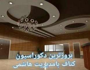 کناف ایران باتضمین کتبی