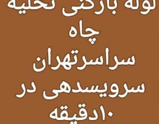 لوله بازکنی تخلیه چاه تمام نقاط تهران زیرقیمت همکاران