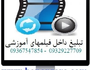 تبلیغ در فیلمهای آموزش طراحی وبسایت با دانلود رایگان