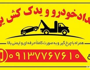 امداد خودرو و یدک کش یزد