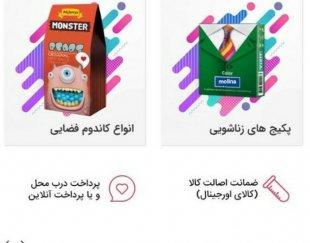 محصولات جنسی در بسته بندی های محرمانه