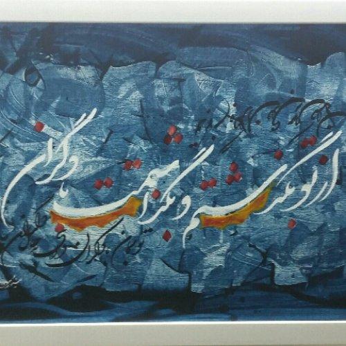 تابلو هنری بوم نویسی شده نقاشی خط قاب شده