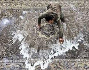 شستشوی فرش و موکت به روش سنتی در محل
