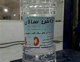 فروش آب درمانی داش سالان و دفع سنگ کلیه و عفونت بدن