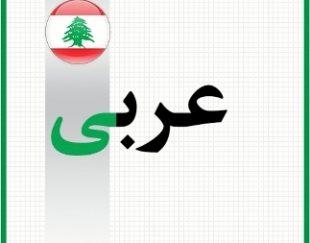 آموزش مکالمه عربی فصیح و لهجه عراقی