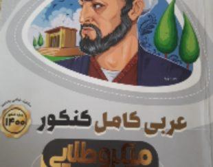 کتاب تست عربی کامل انسانی(میکرو طلایی) ۱۴۰۰