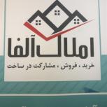 استخدام مشاور در مسکن بزرگ آلفا