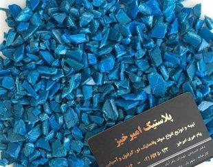 فروش انواع مواد آسیابی تزریقی بادی صنعتی