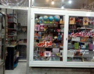 فروش مغازه