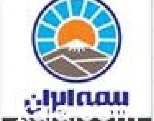 استخدام کارشناس فروش بیمه ایران