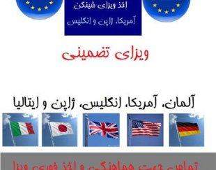 ویزای تضمینی انگلیس و حوزه شینگن